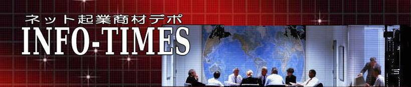 ネット起業商材デポINFO-TIMES・インフォタイムス